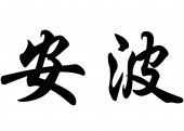 English name Ambre in chinese calligraphy characters — Foto de Stock