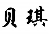 English name Betsy in chinese calligraphy characters — Stock Photo