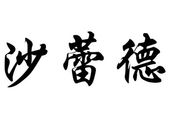 English name Charrette in chinese calligraphy characters — Stock Photo