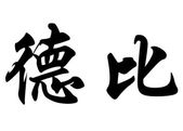 English name Debby in chinese calligraphy characters — Stock Photo