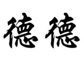 English name Dede in chinese calligraphy characters — Stock Photo