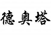 English name Devota in chinese calligraphy characters — Stok fotoğraf