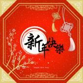 Chinees nieuwjaar wenskaart — Stockvector