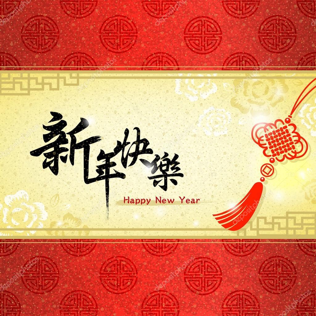 Как будут с новым годом на китайском языке