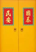 Chinese yellow door with talisman — Stock Photo