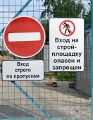 A prohibition sign and a sign on the gate — Stock Photo