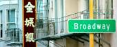 Broadway street sign in Chinatown in San Francisco CA — Stock Photo