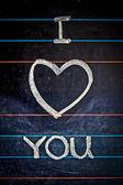 我爱你。黑板上的手写的消息 — 图库照片