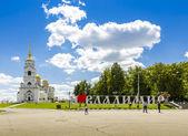 Vladimir city — Stock Photo