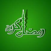 Ramadan Grußkarte Gestaltung — Stockvektor