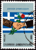 "GREECE - CIRCA 1990: A stamp printed in Greece from the ""National Reconciliation "" issue shows Clasped Hands, Roses and Flag, circa 1990. — Stock Photo"