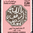 "MOROCCO - CIRCA 1985: A stamp printed in Morocco from the ""Stamp Day "" issue shows Sherifian Hand Stamp, circa 1985. — Stock Photo #57757027"