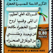 "MOROCCO - CIRCA 1984: A stamp printed in Morocco issued for the 9th anniversary of ""The Green March "" shows Scroll, circa 1984. — Stock Photo #61048531"