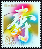 "JAPAN - CIRCA 1999: A stamp printed in Japan from the ""Greetings Stamps "" issue shows Japanese Character, circa 1999. — Stockfoto"