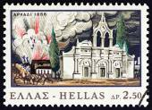 "GREECE - CIRCA 1966: A stamp printed in Greece from the ""Centenary of Cretan Revolt"" issue shows the explosion of gunpowder machine, Arkadi Monastery, circa 1966. — Stock Photo"
