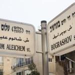 Shalom Aleichem and Bograshov street name signs. Tel Aviv, Israe — Stock Photo #70405293