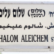 Shalom Aleichem Street name sign. Tel Aviv, Israel. — Stock Photo #70406339