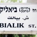 Bialik Street name sign. Tel Aviv, Israel. — Stock Photo #70411657