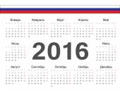 Vector circle russian calendar 2016 — Stock vektor