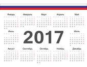Calendario ruso círculo de vector 2017 — Vector de stock