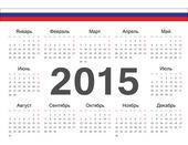 Vector circle russian calendar 2015 — Stock Vector