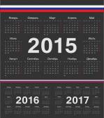 Vector black circle russian calendars 2015, 2016, 2017 — Stock Vector