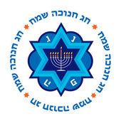 Happy Hanukkah greeting card design. Happy Hanukkah in Hebrew — Stock Vector