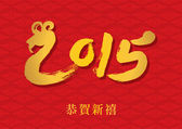 Vector Goat Calligraphy Painting in 2015 Form, Chinese New Year 2015. — Stock Vector