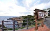 Sandanbeki Cliff — Stock Photo