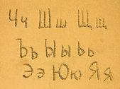 俄语字母表 — 图库照片