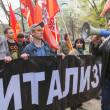 Постер, плакат: During celebration of May Day