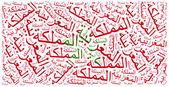Bandeira nacional de marrocos — Fotografia Stock