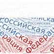 National flag of Russia. Word cloud illustration. — Stock Photo #61135115