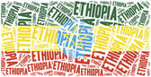 National flag of Ethiopia. Word cloud illustration. — Stock Photo