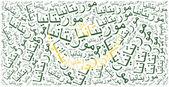 National flag of Mauritania. Word cloud illustration. — Foto de Stock