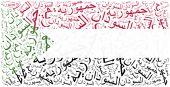 National flag of Sudan. Word cloud illustration. — Foto de Stock