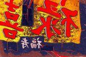 冯瑞艺术中国风格 — 图库照片
