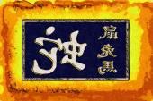 Feng shui art china-stil — Stockfoto