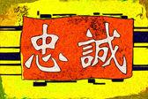 Stile cinese Feng shui art — Foto Stock