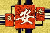Feng shui アート中国スタイル — ストック写真