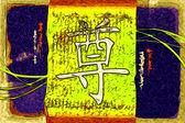 Estilo feng shui arte china — Foto de Stock