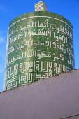 muslim  mosque  the history  symbol  in   — Stock Photo