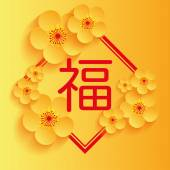 Chinese New Year - Greeting card design - Stock Illustration — Stock Vector