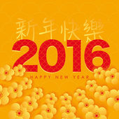 2016 Chinese New Year - Greeting card design - Year of Monkey — Vector de stock