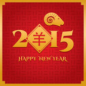 Chinese new year. Greeting card. Year of the sheep. — Stock Vector
