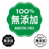 Japanese english Additive Free seal — Stock Vector