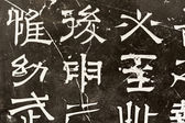 Chinese characters carved — Stock Photo