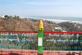 Soon U Ponya Shin pagda at Sagaing — Stock Photo