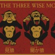 The three wise monkeys — Stock Vector #63505831