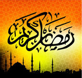 Generous Ramadhan — Stock Vector